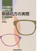 すぐに役立つ臨床で学ぶ眼鏡処方の実際