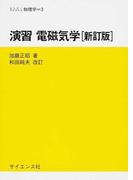 演習電磁気学 新訂版 (セミナーライブラリ物理学)
