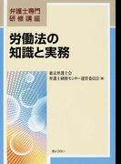 労働法の知識と実務 1 (弁護士専門研修講座)