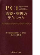 PCI診療・管理のテクニック