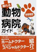 頼れる動物病院ガイド 首都圏版(東京・神奈川・千葉・埼玉)