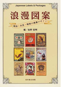 浪漫図案 明治・大正・昭和の商業デザイン Japanese Labels & Packages