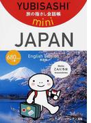 旅の指さし会話帳mini 英語版 JAPAN