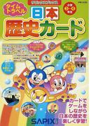 日本歴史カード 小学3〜6年生