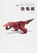 紙のからくりカミカラ びっくりかわいいペーパークラフト 恐竜編