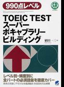 TOEIC TESTスーパーボキャブラリービルディング 990点レベル (CD BOOK)
