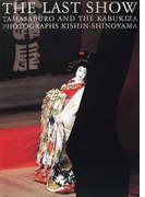 THE LAST SHOW TAMASABURO AND THE KABUKIZA