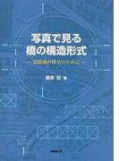 写真で見る橋の構造形式 道路橋の保全のために