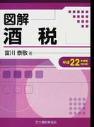図解酒税 平成22年増補改訂版