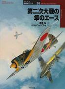 第二次大戦の隼のエース (オスプレイ軍用機シリーズ)