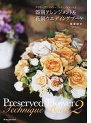 プリザーブドフラワー・テクニックブック 2 器別アレンジメント&花別ウエディングブーケ