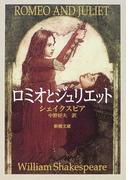 ロミオとジュリエット 改版 (新潮文庫)