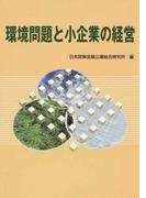 環境問題と小企業の経営