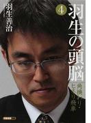 羽生の頭脳 4 角換わり・ヒネリ飛車 (将棋連盟文庫)
