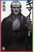 キマイラ 9 玄象変 (ソノラマノベルス)