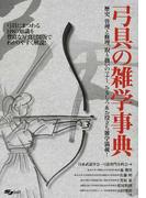 弓具の雑学事典 歴史、管理と修理、取り扱いのマナー、おもしろ&お役立ち雑学満載! (SJ budo)