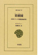 果樹園 中世イランの実践道徳詩集 (東洋文庫)(東洋文庫)