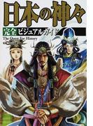 日本の神々完全ビジュアルガイド (The Quest For History)