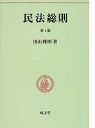 民法総則 第4版 (民法要義)