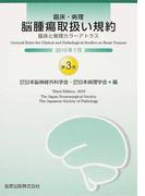 臨床・病理脳腫瘍取扱い規約 臨床と病理カラーアトラス 第3版