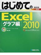 はじめてのExcel 2010 Microsoft Office 2010 グラフ編 (BASIC MASTER SERIES)