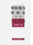 昭和地方財政史 第1巻 地域格差と両税委譲 分与税と財政調整