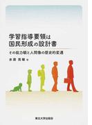 学習指導要領は国民形成の設計書 その能力観と人間像の歴史的変遷
