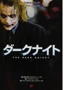ダークナイト 名作映画完全セリフ集 (スクリーンプレイ・シリーズ)
