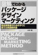 図解でわかるパッケージデザインマーケティング 商品開発者のためのすぐに使える実践教科書 (Series Marketing)