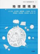 地球惑星科学 新装版 3 地球環境論