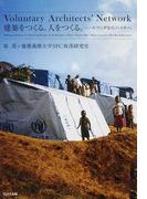 Voluntary Architects' Network 建築をつくる。人をつくる。 ルワンダからハイチへ