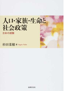 人口・家族・生命と社会政策 日本の経験