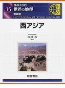 図説大百科世界の地理 普及版 15 西アジア
