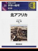 図説大百科世界の地理 普及版 16 北アフリカ