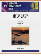 図説大百科世界の地理 普及版 19 南アジア
