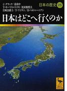 日本の歴史 25 日本はどこへ行くのか (講談社学術文庫)(講談社学術文庫)