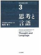 現代の認知心理学 3 思考と言語