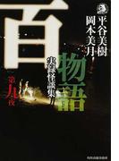 百物語 実録怪談集 第9夜 (ハルキ・ホラー文庫)