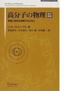 高分子の物理 構造と物性を理解するために 改訂新版 (SPRINGER UNIVERSITY TEXTBOOKS)