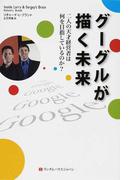 グーグルが描く未来 二人の天才経営者は何を目指しているのか?