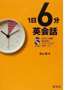 1日6分英会話 NHKラジオ講師遠山先生とネイティブによる生声レッスン