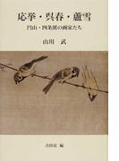 応挙・呉春・蘆雪 円山・四条派の画家たち