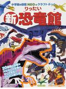 りったい新恐竜館 (小学館の図鑑NEOのクラフトぶっく)