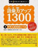 語彙力アップ1300 2 中学入試完成レベル