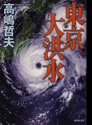 東京大洪水 (集英社文庫)(集英社文庫)
