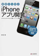 基礎から学ぶiPhoneアプリ開発 iPhoneやiPadで動くアプリ開発の手引書
