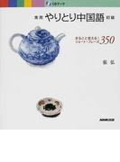 実用やりとり中国語初級 まるごと覚える!ショート・フレーズ350 (CDブック)