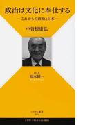 政治は文化に奉仕する これからの政治と日本 (シアテレ新書)