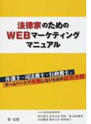 法律家のためのWEBマーケティングマニュアル 弁護士・司法書士・行政書士がホームページで失敗しないための成功法則