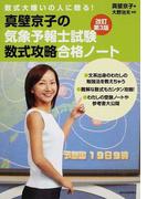 真壁京子の気象予報士試験数式攻略合格ノート 数式大嫌いの人に贈る! 改訂第3版